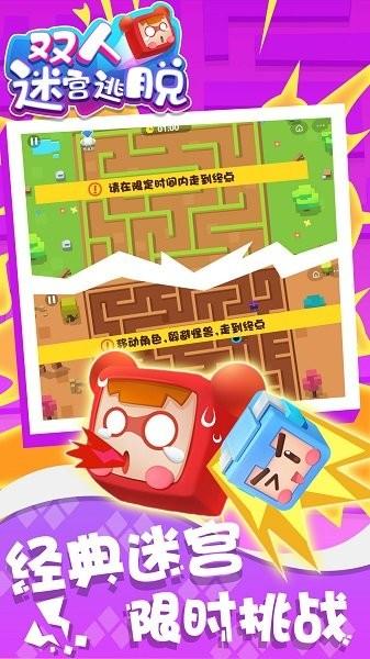 双人迷宫逃脱 v1.0.0 安卓版 1