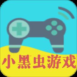 小黑虫游戏盒子v1.0.0 安卓版