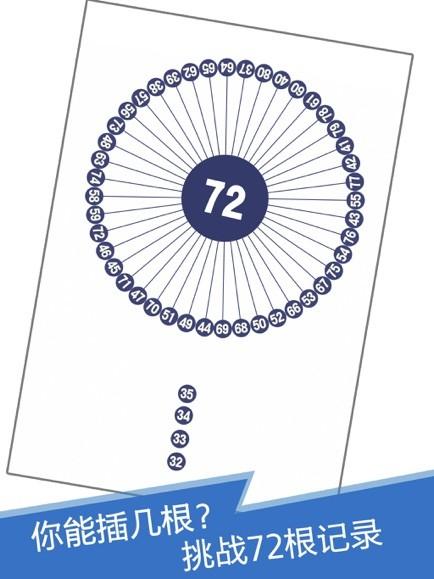 见缝插针ios版 v2.2 iPhone版 0