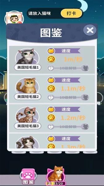 招财猫咪手游最新版 v0.2 安卓版 2