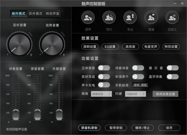 魅声控制面板 v2.9 官方版 2
