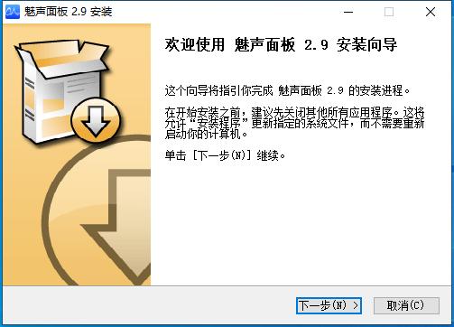 魅声控制面板软件