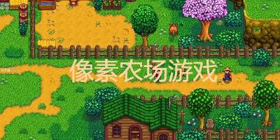 像素农场游戏