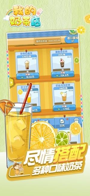 我的奶茶店红包版ios v1.0 iphone版 0