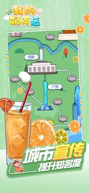我的奶茶店红包版ios v1.0 iphone版 3