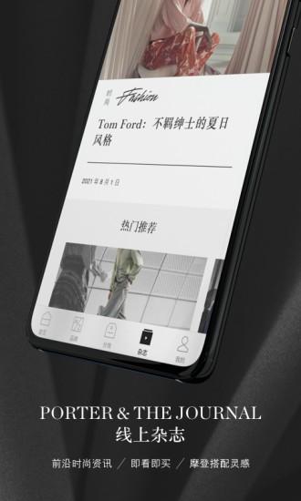 NETAPORTER中国版下载