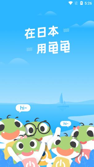 hi龟龟app
