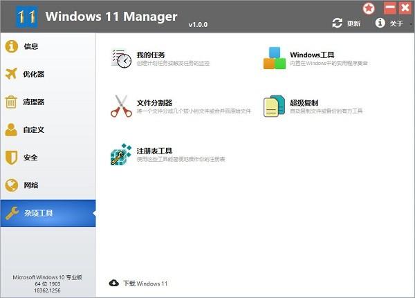Windows 11 Manager中文版 v1.0.0 官方版 3