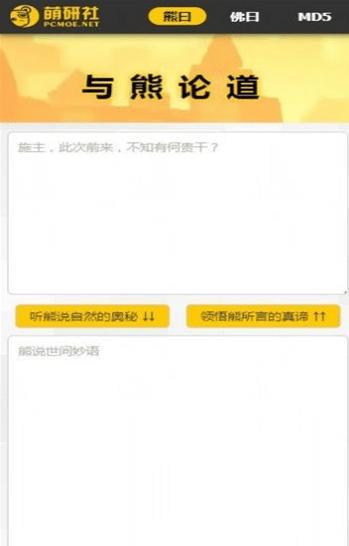 与熊论道手机版 v2.2.7 安卓官网版 0