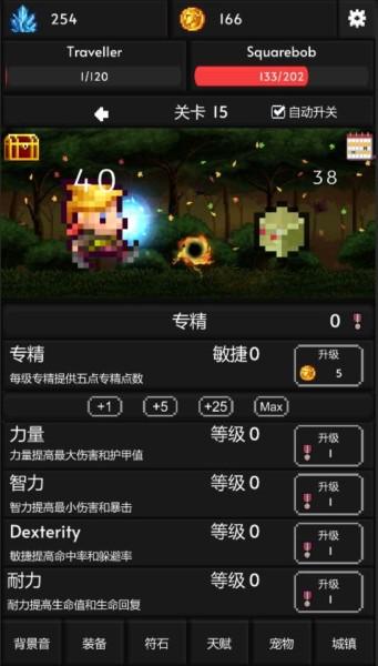 像素世界冒险汉化版 v0.2.78 安卓版 3
