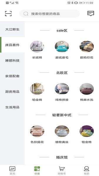 嘉佳纺生活app下载