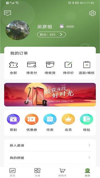 嘉佳纺生活官方版 v1.0.4 安卓版 3