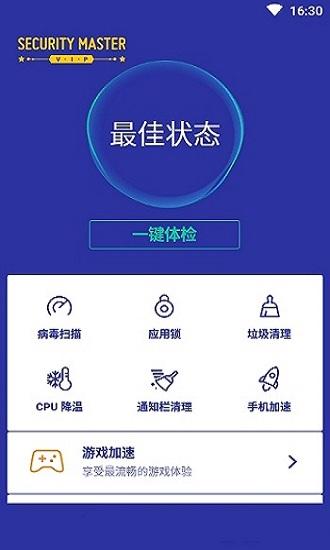 security master中文 v5.1.8 安卓版 0