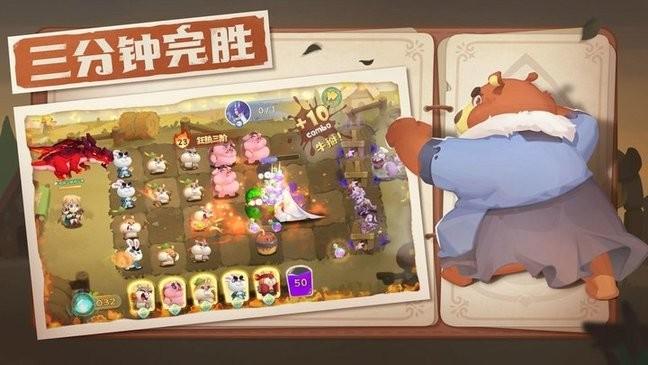 动物骑士团游戏