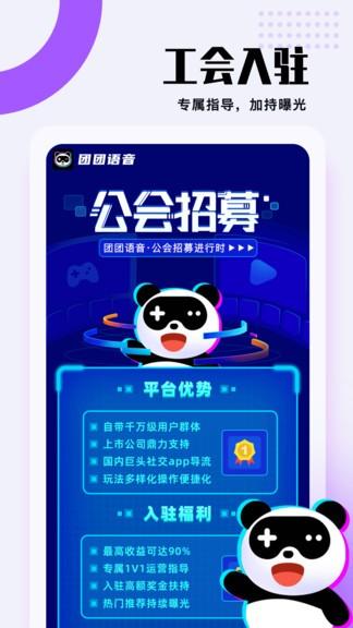 团团语音app