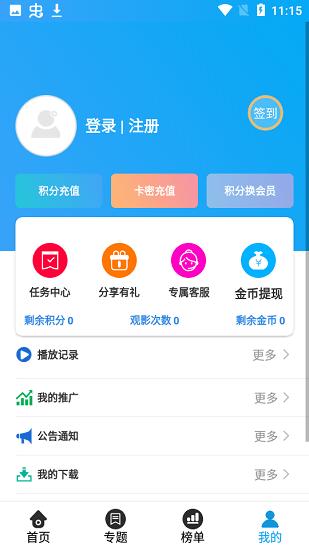 优炫影视最新版 v3.3.1 安卓版 0