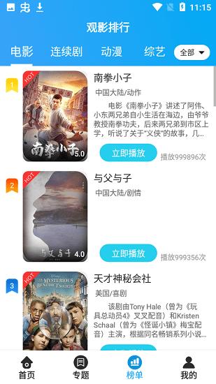 优炫影视最新版 v3.3.1 安卓版 3
