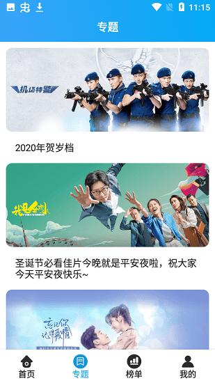 优炫影视最新版 v3.3.1 安卓版 2