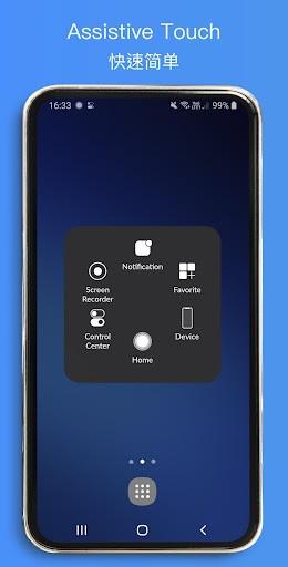 辅助触控ios屏幕录像机 v1.8.5.13.11 安卓版 0