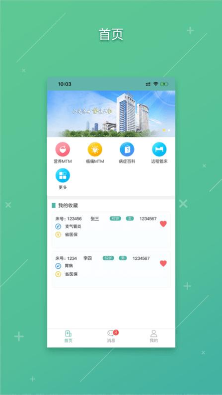网上协和医护版ios版 v6.4 iphone版 0