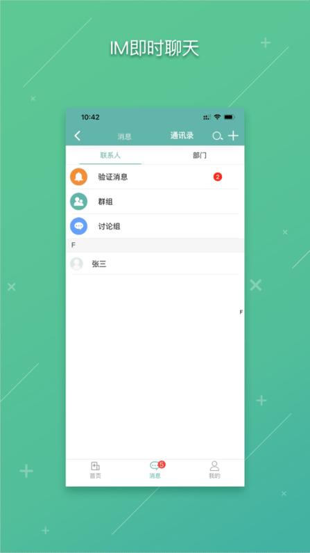 网上协和医护版ios版 v6.4 iphone版 1