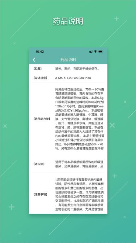 网上协和医护版app
