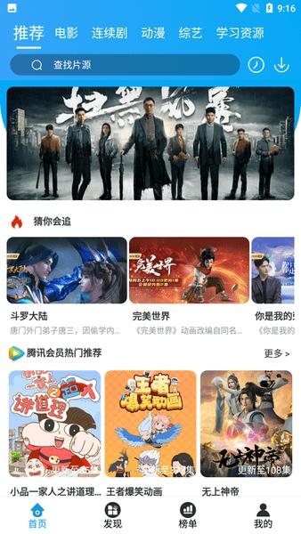 微笑tv最新版 v2.0.4 安卓版 1