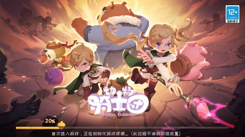 动物骑士团游戏 v1.2.1.85 安卓版 3