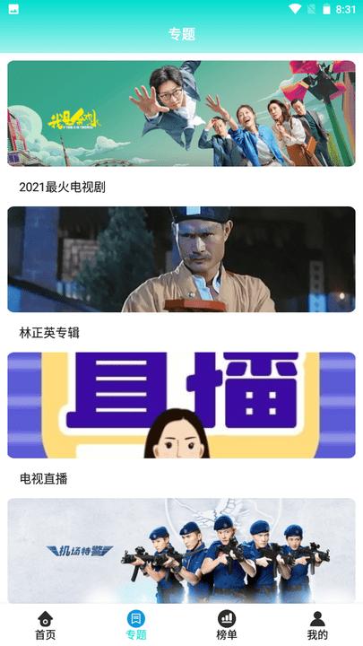 梧桐影视app