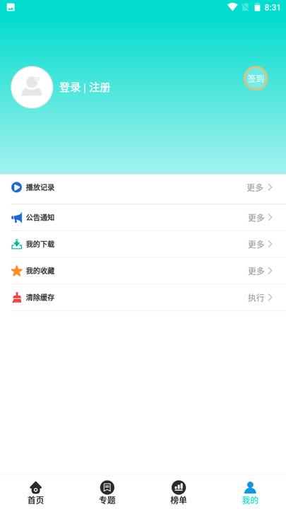 绿箭影视纯净版 v3.3.5 安卓版 3