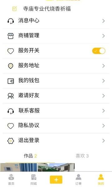 福报网 v1.6.9 安卓版 0