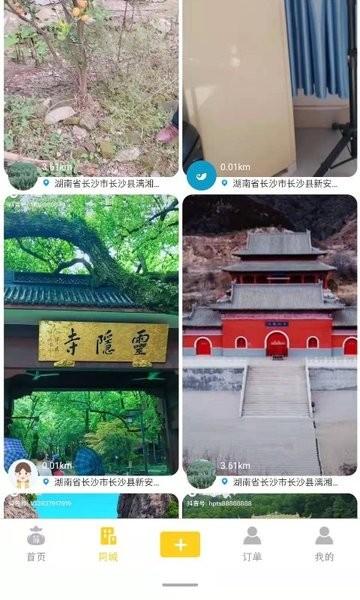 福报网app