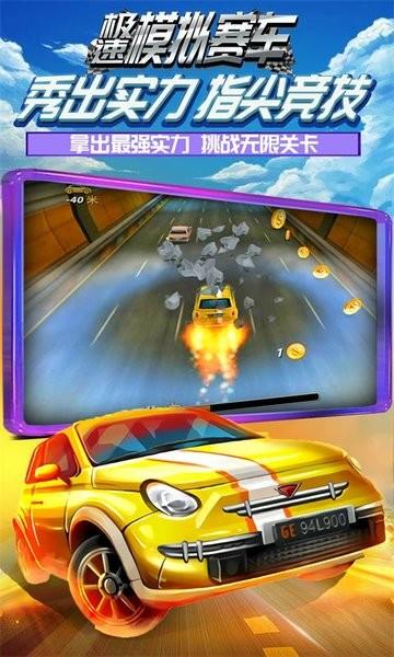 极速模拟赛车 v1.0.1 安卓版 0