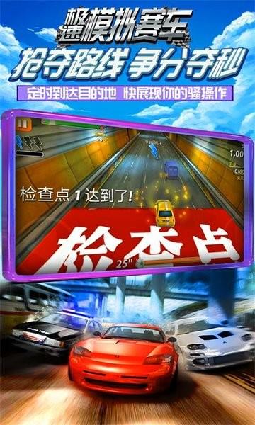极速模拟赛车游戏