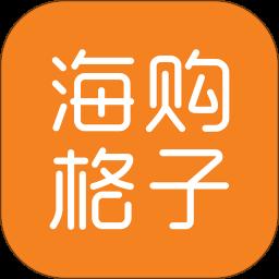 海购格子app