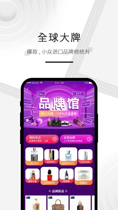 海购格子app v2.4.4.1 安卓版 1