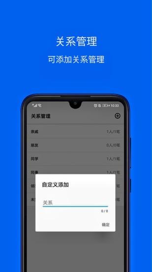 份子记账app v1.0.2.1290 安卓版 2