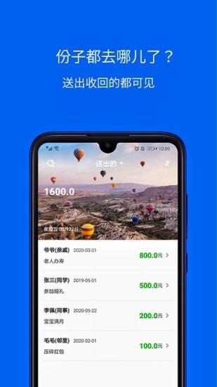 份子记账app v1.0.2.1290 安卓版 0