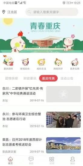 智慧共青团app
