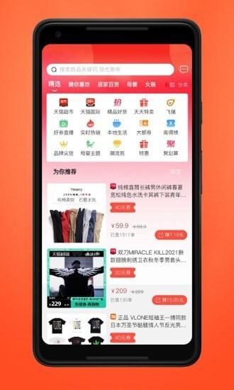 品掌优汇购物平台 v3.5 安卓版 1