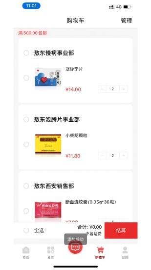 敖东药速宝app v1.4.7 安卓版 2
