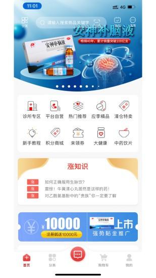 敖东药速宝app v1.4.7 安卓版 3