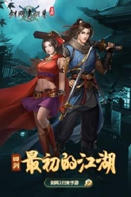 剑网1归来九游游戏官方版 v1.1.79 安卓版 0