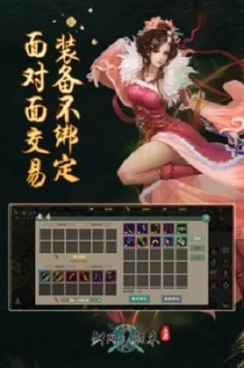 剑网1归来九游游戏官方版 v1.1.79 安卓版 1