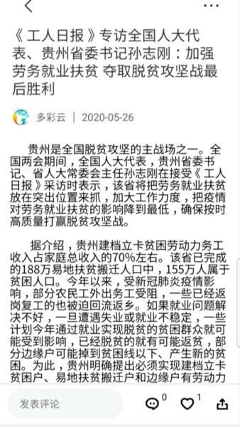 台江融媒体中心(姊妹台江)app下载