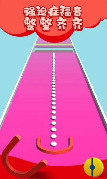 模拟球球大作战 v1.1 安卓版 1