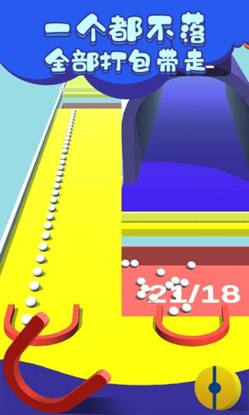 模拟球球大作战 v1.1 安卓版 3