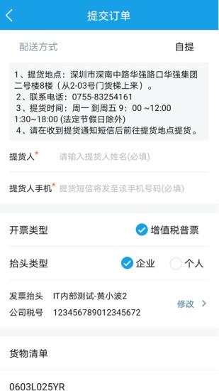 华强商城官网版 v2.0.1 安卓版 3