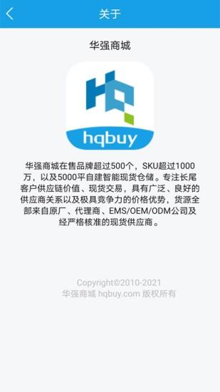 华强商城app下载