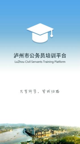 泸州市公务员培训平台 v1.2.1 安卓版 1